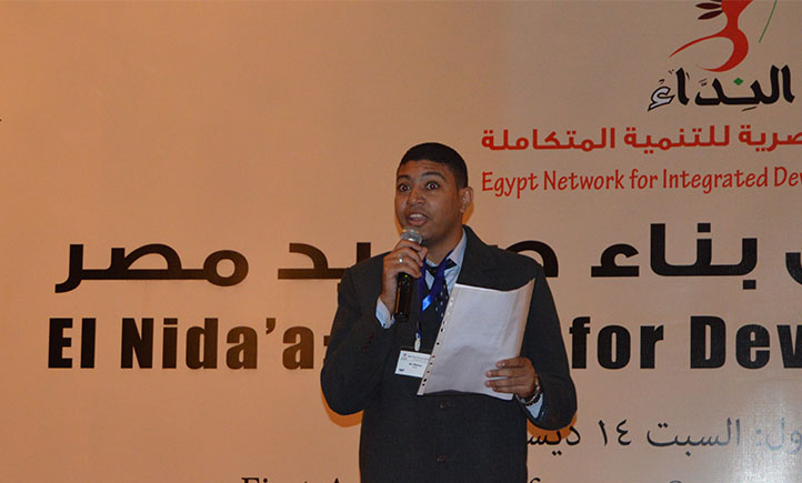The Egypt Network for Integrated Development (ENID) First Annual Conference